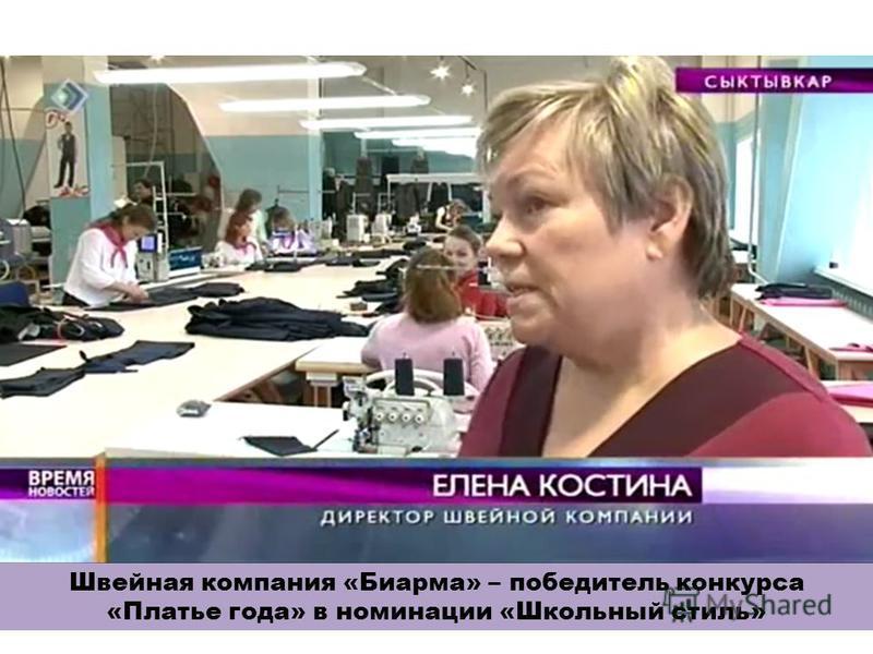 Швейная компания «Биарма» – победитель конкурса «Платье года» в номинации «Школьный стиль»