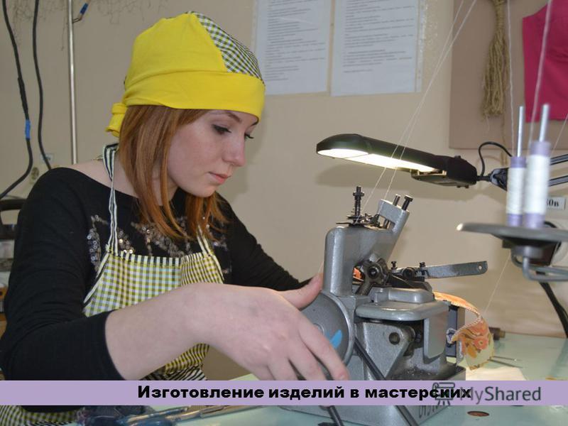 Изготовление изделий в мастерских