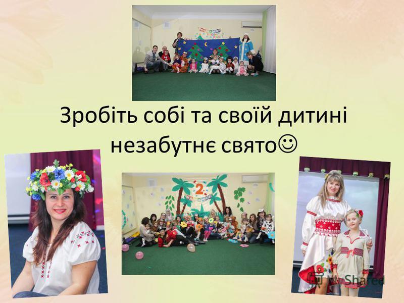 Для того, щоб Ваше свято було незабутнім, треба лише подзвонити по одному з цих номерів: (050)28-38-900, (063)43-44-131 (063)43-43-736, (097)23-04-788 Або Ви можете знайти нас тут: http://lelik-bolik.at.ua