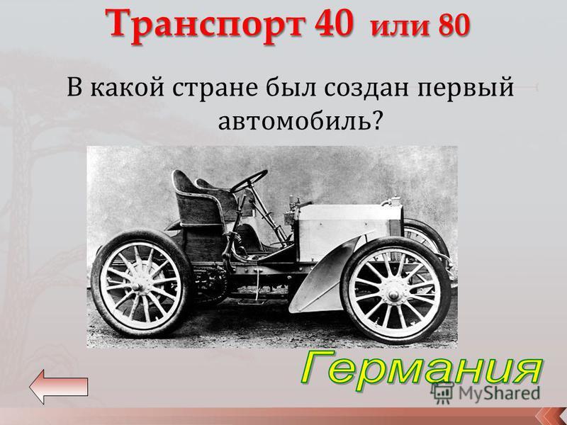 В какой стране был создан первый автомобиль?