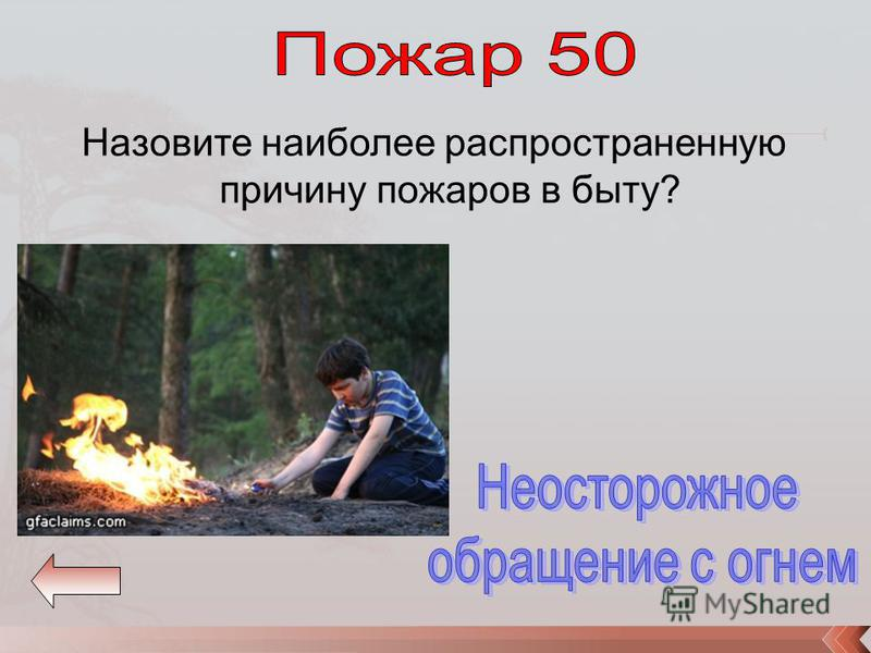 Назовите наиболее распространенную причину пожаров в быту?