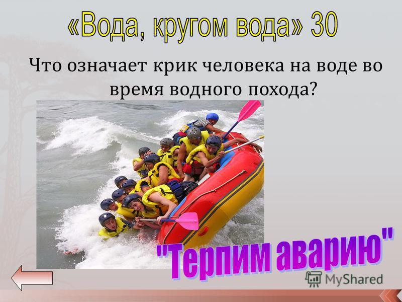 Что означает крик человека на воде во время водного похода?