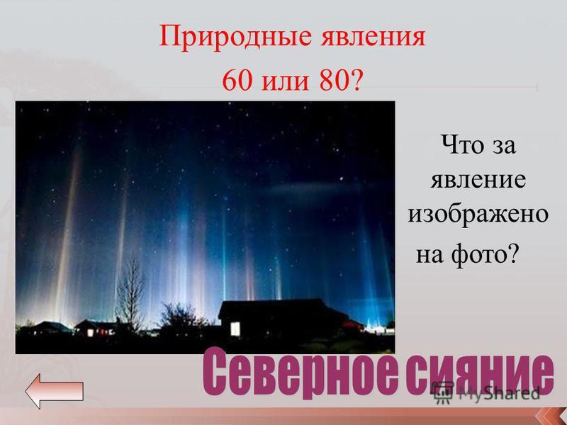 Что за явление изображено на фото? Природные явления 60 или 80?