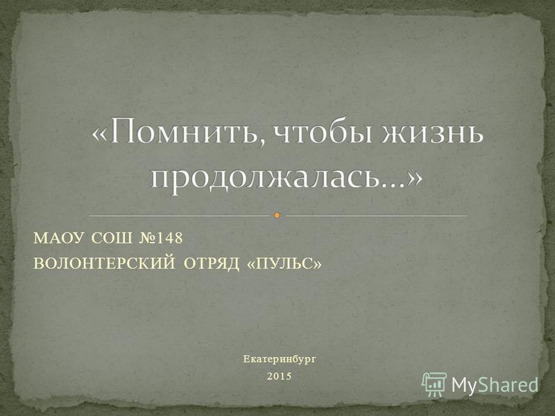 МАОУ СОШ 148 ВОЛОНТЕРСКИЙ ОТРЯД «ПУЛЬС» Екатеринбург 2015