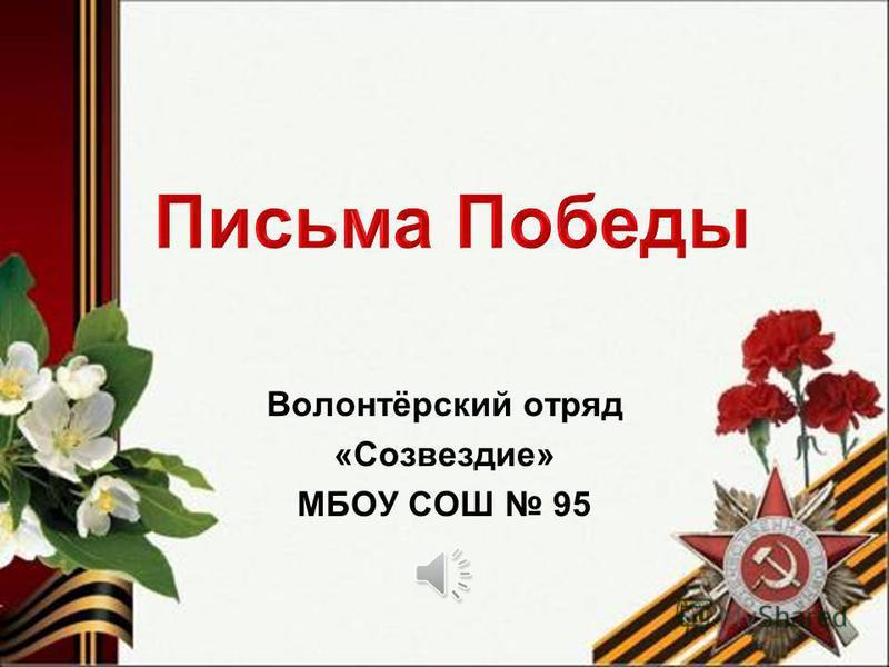 Волонтёрский отряд «Созвездие» МБОУ СОШ 95
