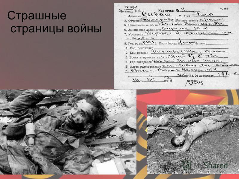 В техническом отношении советские войска серьезно уступали немецким. Шли в кавалерийские атаки на танки, летали и сбивали немецких ассов на старых самолетах, горели в танках и отступали, не отдавая ни клочка без боя.