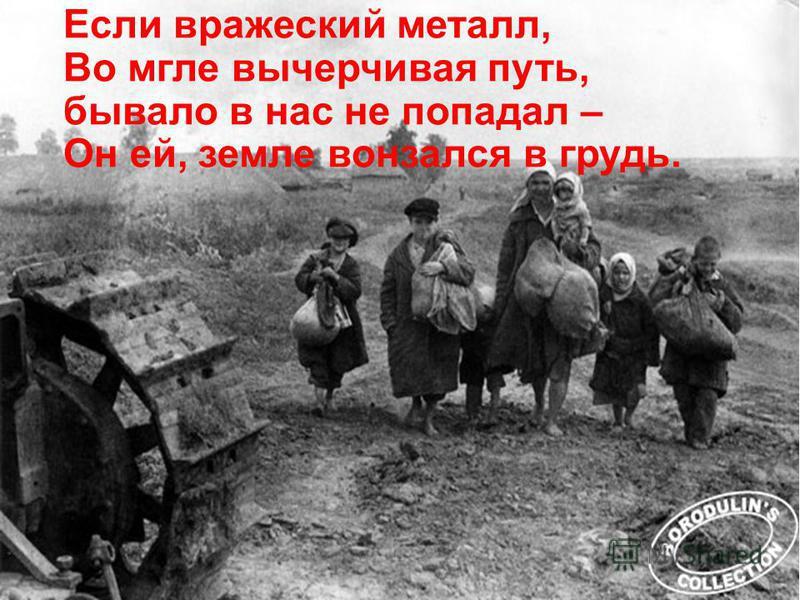Земле досталось больше всех: Четыре года шла война. Земле досталось больше всех: Нас много, а земля - одна