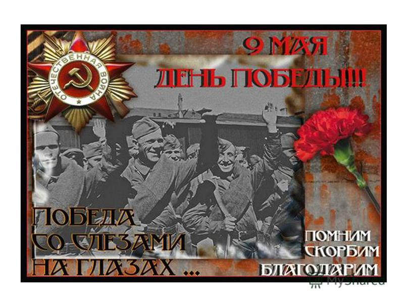 70 лет отделяют нас от грозных, героических дней Великой Отечественной Войны. В память о Великой Победе поднялись в небо обелиски и монументы, навечно застыли в бронзе и граните герои, которые жизнью своей закрыли землю от гитлеровского фашизма…