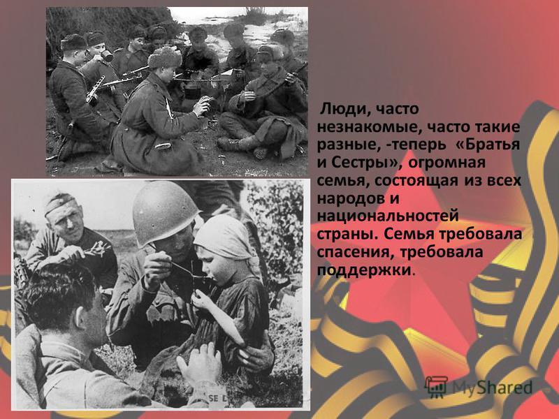 С первого дня Великой Отечественной войны героизм простого советского солдата стал образцом для подражания. То, что в литературе часто называется «стоять на смерть» было сполна продемонстрировано уже в боях за Брестскую крепость.