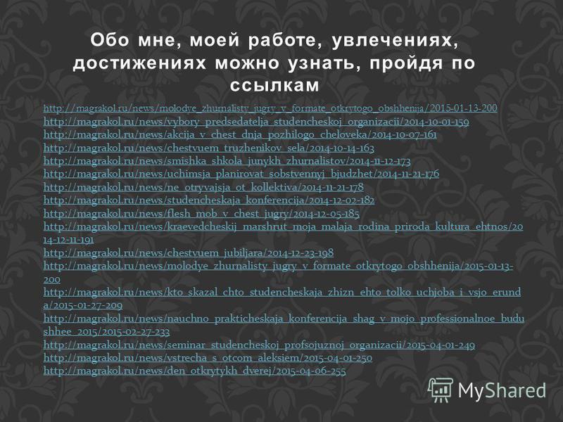 http://magrakol.ru/news/molodye_zhurnalisty_jugry_v_formate_otkrytogo_obshhenija/2015-01-13-200 http://magrakol.ru/news/vybory_predsedatelja_studencheskoj_organizacii/2014-10-01-159 http://magrakol.ru/news/akcija_v_chest_dnja_pozhilogo_cheloveka/2014