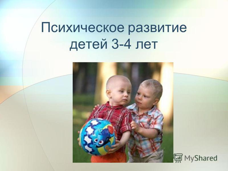 Психическое развитие детей 3-4 лет