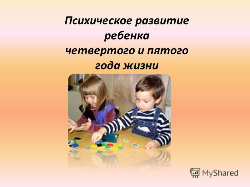 Психическое развитие ребенка четвертого и пятого года жизни