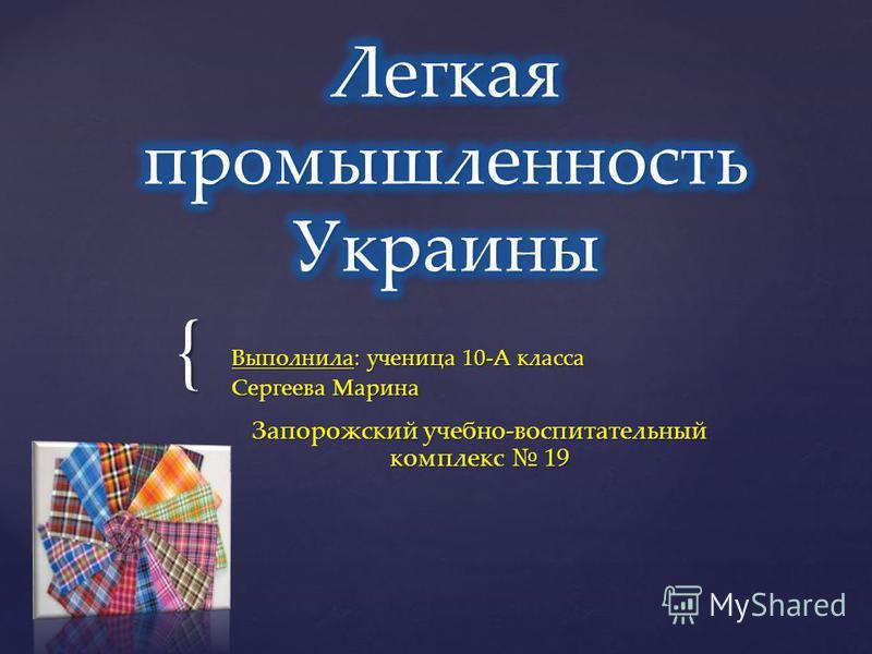 { Выполнила: ученица 10-А класса Сергеева Марина Запорожский учебно-воспитательный комплекс 19