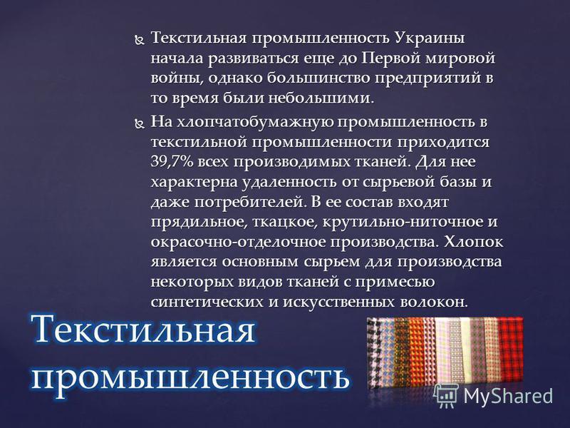 Текстильная промышленность Украины начала развиваться еще до Первой мировой войны, однако большинство предприятий в то время были небольшими. Текстильная промышленность Украины начала развиваться еще до Первой мировой войны, однако большинство предпр