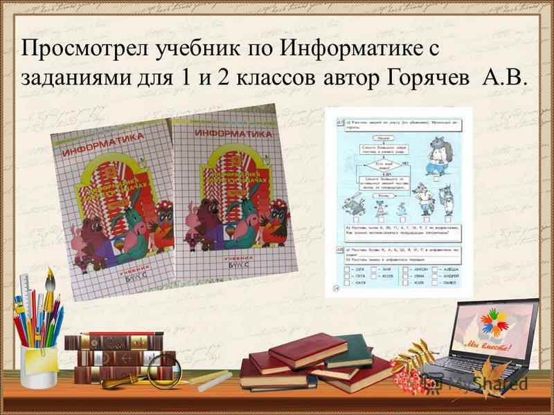 Просмотрел учебник по Информатике с заданиями для 1 и 2 классов автор Горячев А.В.