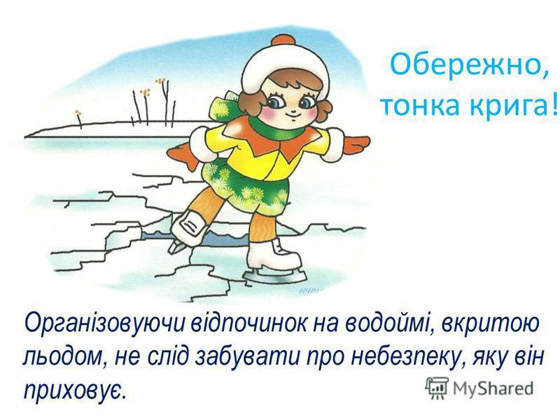 Обережно, тонка крига! Організовуючи відпочинок на водоймі, вкритою льодом, не слід забувати про небезпеку, яку він приховує.