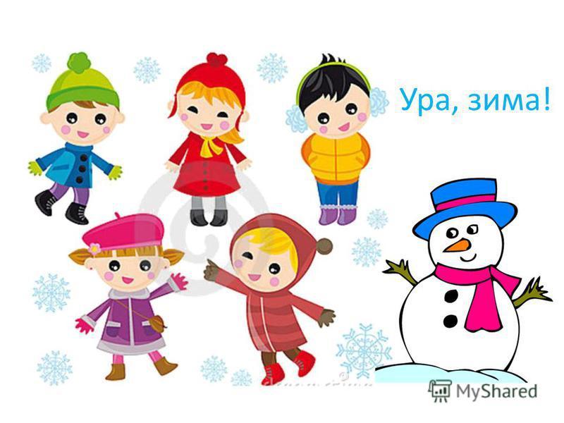 Ура, зима!