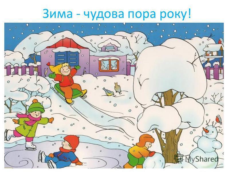 Зима - чудова пора року!