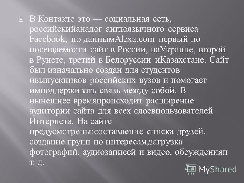 ВКонтакте вход на мою страницу без пароля? Как зайти в