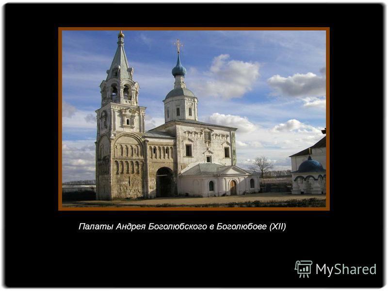 Палаты Андрея Боголюбского в Боголюбове (XII)