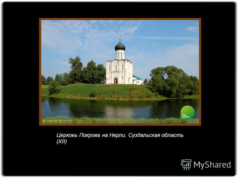 Церковь Покрова на Нерли. Суздальская область (XII)