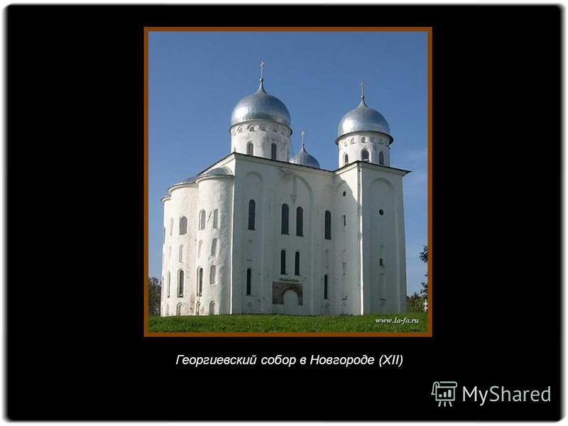 Георгиевский собор в Новгороде (XII)