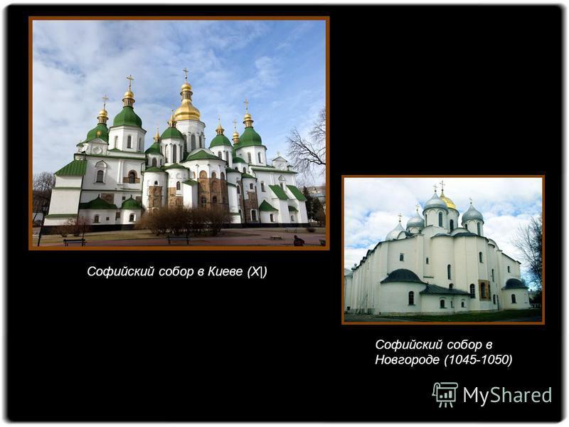 Софийский собор в Киеве (X|) Софийский собор в Новгороде (1045-1050)