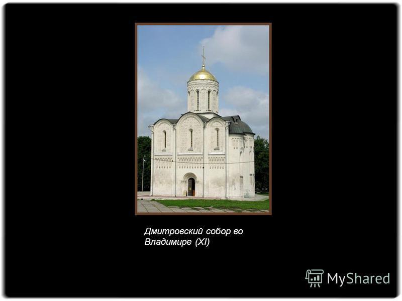 Дмитровский собор во Владимире (XI)