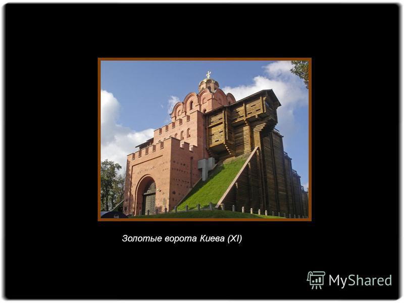 Золотые ворота Киева (XI)