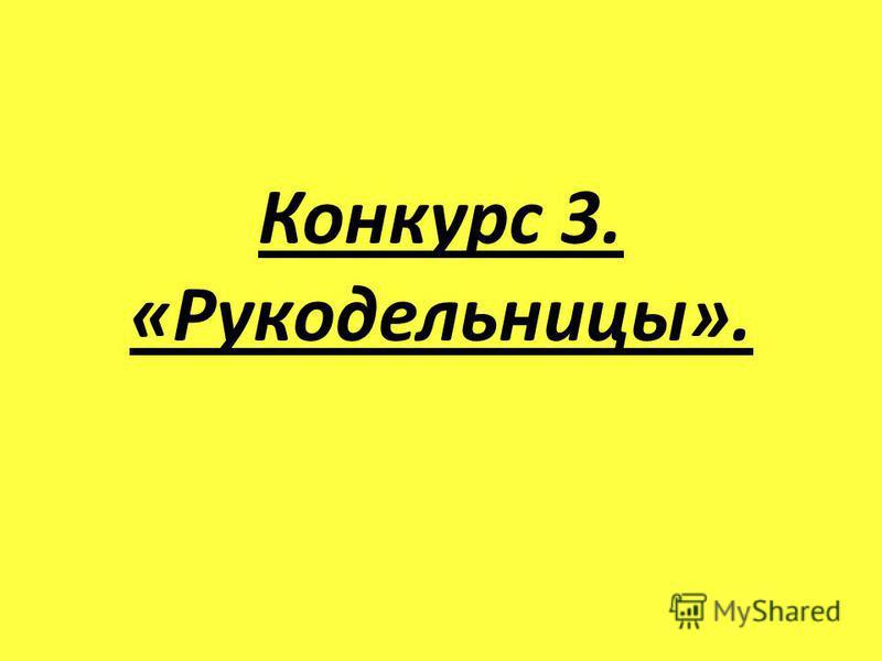Конкурс 3. «Рукодельницы».