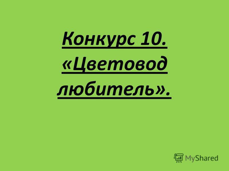 Конкурс 10. «Цветовод любитель».