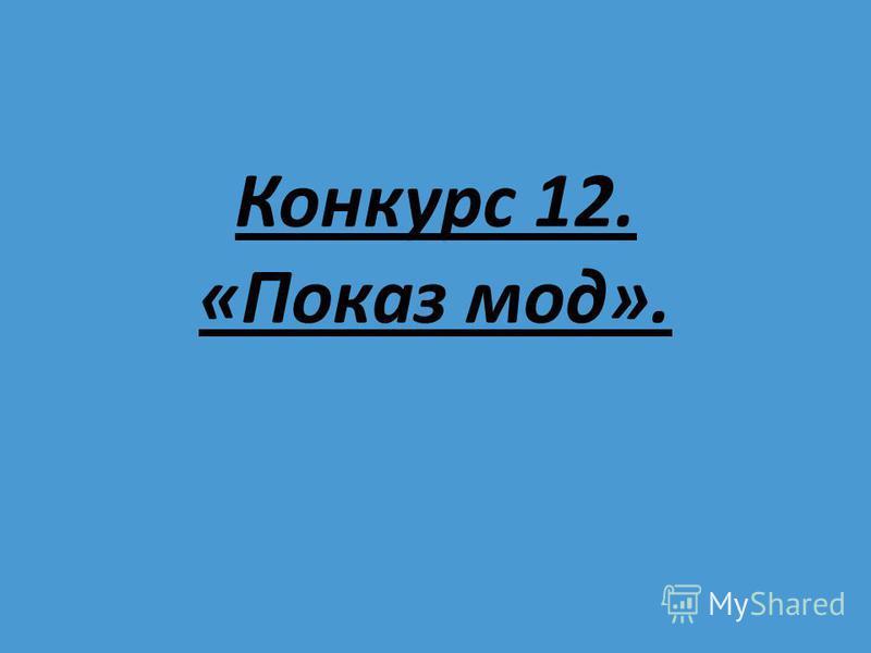 Конкурс 12. «Показ мод».
