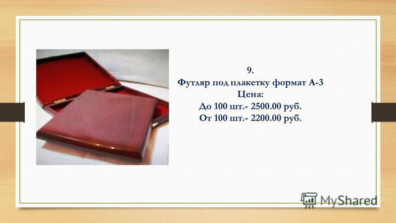 9. Футляр под плакетку формат А-3 Цена: До 100 шт.- 2500.00 руб. От 100 шт.- 2200.00 руб.