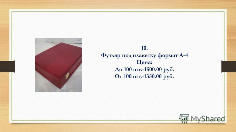10. Футляр под плакетку формат А-4 Цена: До 100 шт.-1500.00 руб. От 100 шт.-1350.00 руб.