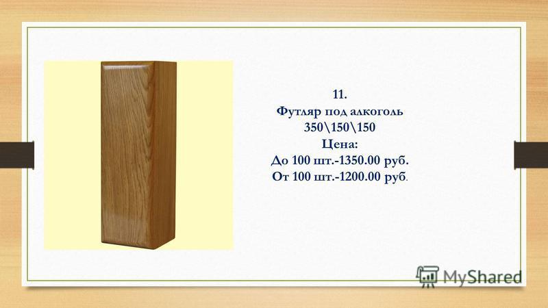11. Футляр под алкоголь 350\150\150 Цена: До 100 шт.-1350.00 руб. От 100 шт.-1200.00 руб.