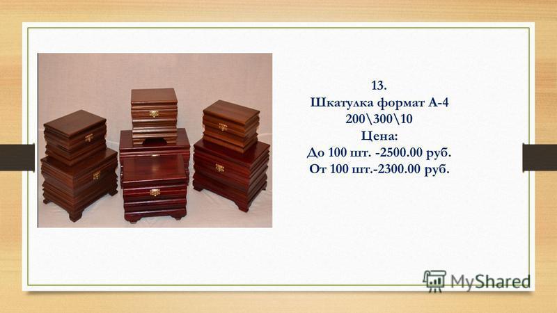 13. Шкатулка формат А-4 200\300\10 Цена: До 100 шт. -2500.00 руб. От 100 шт.-2300.00 руб.