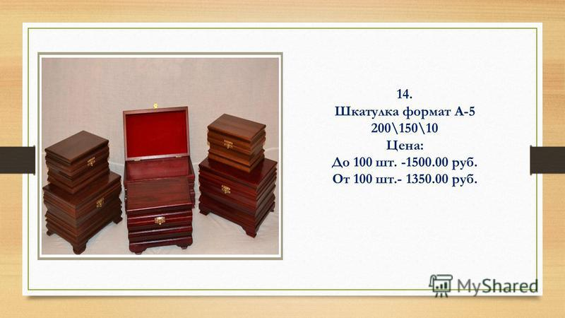 14. Шкатулка формат А-5 200\150\10 Цена: До 100 шт. -1500.00 руб. От 100 шт.- 1350.00 руб.