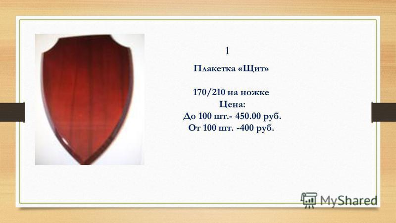 Плакетка «Щит» 170/210 на ножке Цена: До 100 шт.- 450.00 руб. От 100 шт. -400 руб. 1