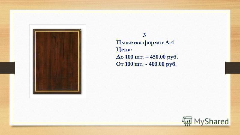 3 Плакетка формат А-4 Цена: До 100 шт. – 450.00 руб. От 100 шт. - 400.00 руб.