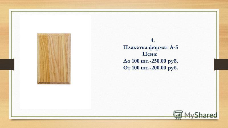 4. Плакетка формат А-5 Цена: До 100 шт.-250.00 руб. От 100 шт.-200.00 руб.