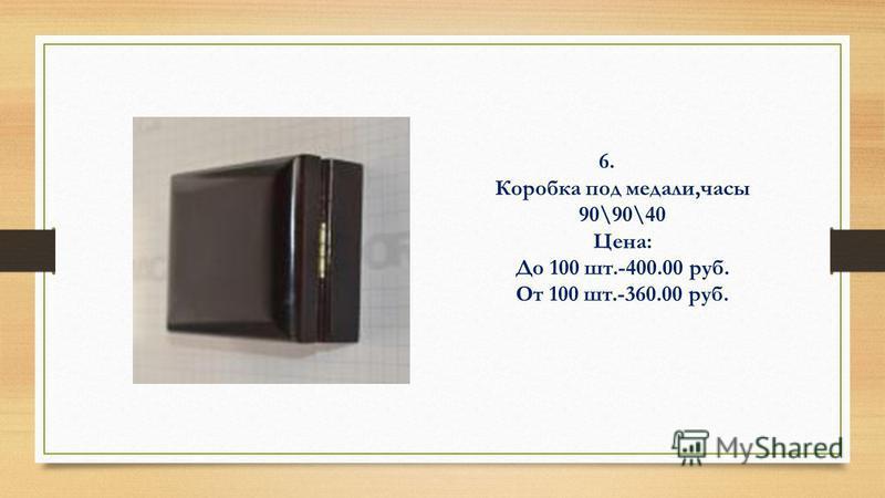 6. Коробка под медали,часы 90\90\40 Цена: До 100 шт.-400.00 руб. От 100 шт.-360.00 руб.