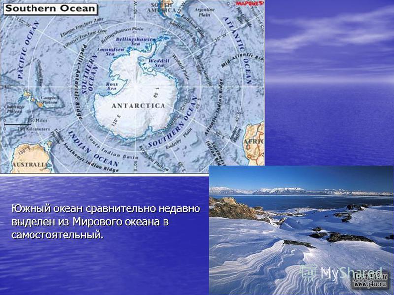 Южный океан сравнительно недавно выделен из Мирового океана в самостоятельный.