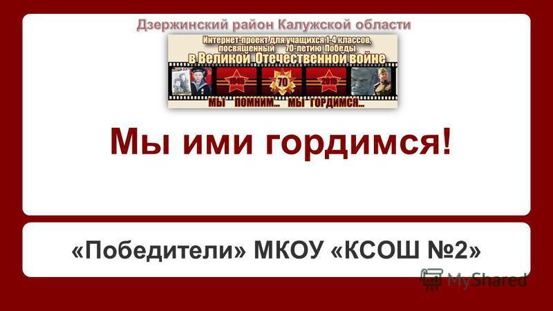 Мы ими гордимся! «Победители» МКОУ «КСОШ 2»