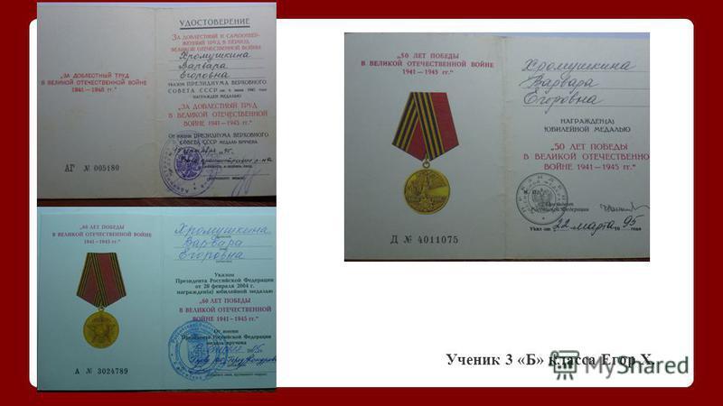 Ученик 3 «Б» класса Егор Х.