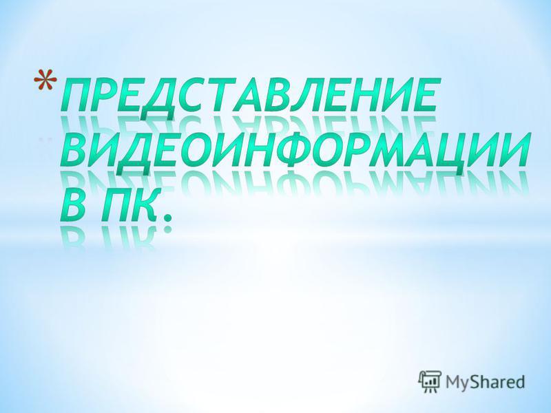 Тему кинопленка презентации для