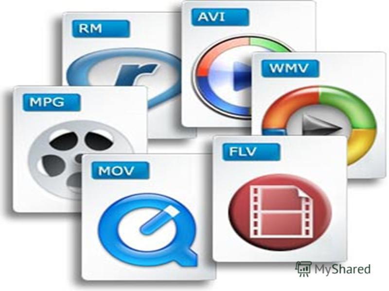 Некоторые форматы видеофайлов Существует в различных форматов представления видеоданных. В среде Windows, например, уже более 10 лет применяется формат Video for Windows, базирующийся на универсальных файлах с расширением AVI (Audio Video Interleave