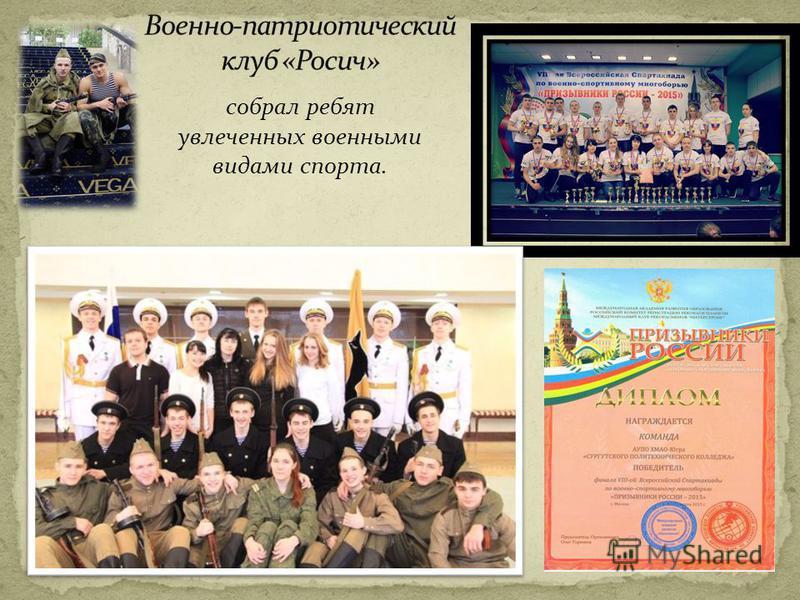собрал ребят увлеченных военными видами спорта.