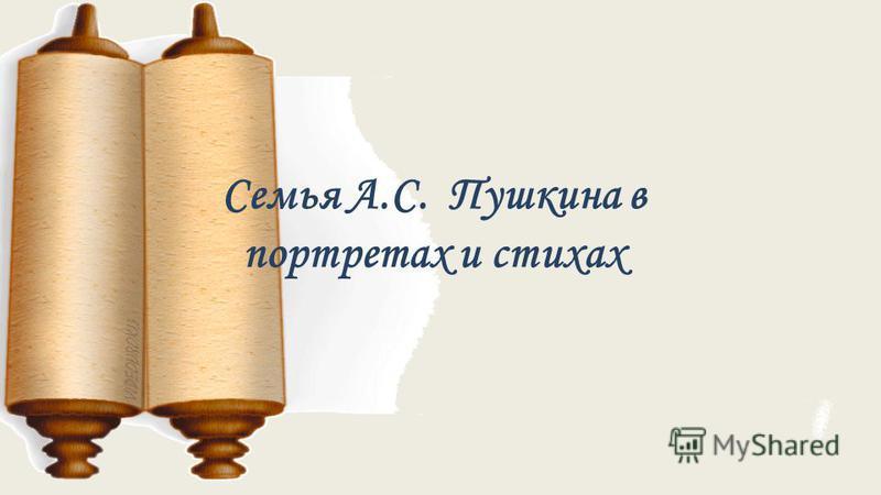Семья А.С. Пушкина в портретах и стихах