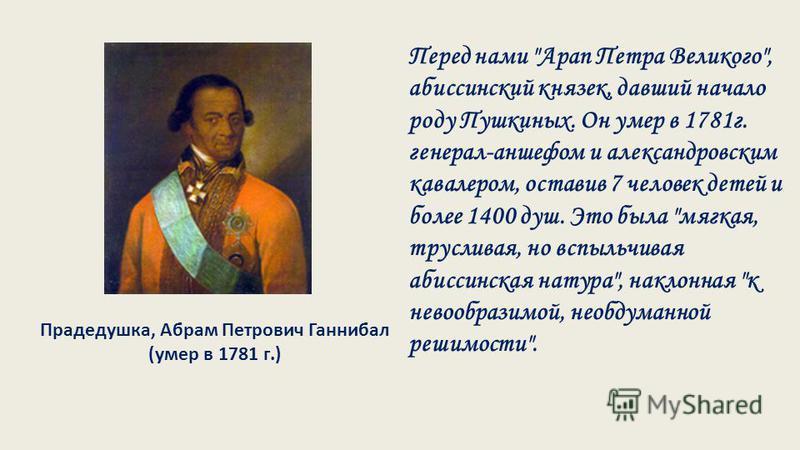 Прадедушка, Абрам Петрович Ганнибал (умер в 1781 г.) Перед нами