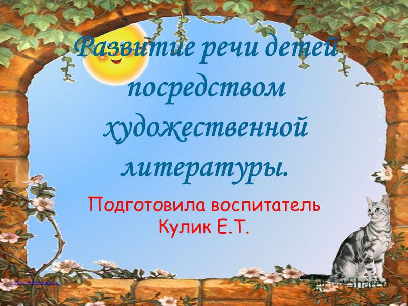 http://ku4mina.ucoz.ru/ Развитие речи детей посредством художественной литературы. Подготовила воспитатель Кулик Е.Т.